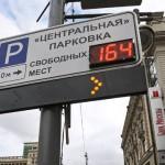 Платные парковки в центре Москвы - масштабы растут