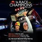 Race of Champions: больше «звездных» имен!