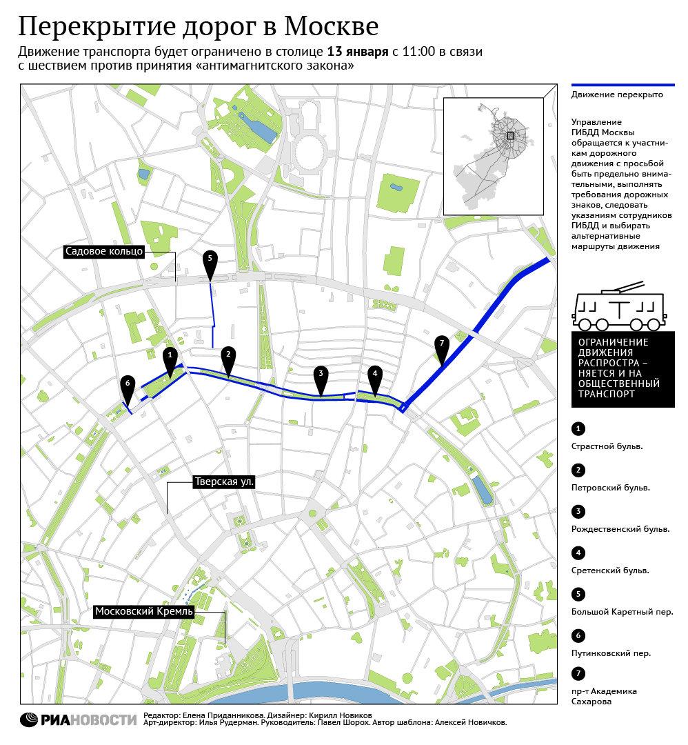 Схема перекрытий в то время, когда будет проходить Марш Против Подлецов 13 января - Инфографика Агентства РИА НОВОСТИ