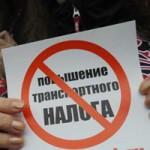 В Москве - повышение налога на транспортные средства