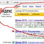 Дакар 2013? С Яндекса это к нам! Если с нами вы!